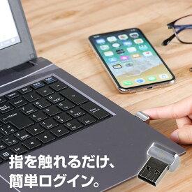 USB 指紋認証リーダー Windows Hello パソコン Windows10 Windows8 Windows7 ログイン 指紋認証 おすすめ リモートワーク テレワーク 在宅 勤務 グッズ 在宅ワーク 便利グッズ