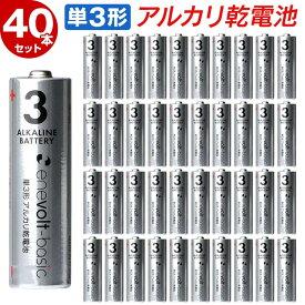 アルカリ乾電池 単3 40本 単3電池 アルカリ 単3乾電池 アルカリ電池 電池 乾電池 セット 単三電池 単三 単3形 エネボルト Enevolt basic おすすめ