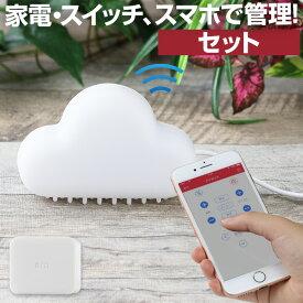 SwitchBotHubPlus スイッチボット セット スマート家電リモコン エアコン シーリングライト リモコン 汎用 wifiリモコン 遠隔操作 グーグルホーム Alexa 家電コントローラー IoT 家電リモコン 汎用リモコン スマホリモコン uu おすすめ