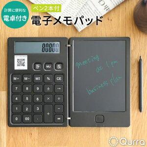 電子メモパッド 電子メモ 電卓 12桁 電子メモ帳 デジタルメモ タッチペン付き おしゃれ 手書きメモ デジタルペーパー デジタルメモパッド 持ち運び 消去ロック ロック機能 電子ノート メモ