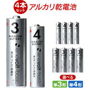 アルカリ乾電池単3形多彩な機器に使えコストパフォーマンス抜群信頼と実績のエネボルトベーシックEnevoltbasic