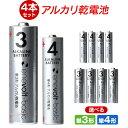 アルカリ乾電池 単3 単4 選べる 4本 単3電池 単4電池 アルカリ 単3乾電池 単4乾電池 アルカリ電池 電池 乾電池 セット 単三電池 単三 単3形 単4形 エネボルト Enevolt basi