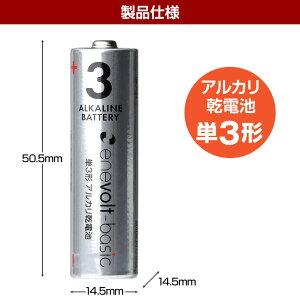 アルカリ乾電池単3単4選べる16本単3電池単4電池アルカリ単3乾電池単4乾電池アルカリ電池電池乾電池セット単三電池単三単3形単4形エネボルトEnevoltbasicおすすめ