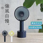 卓上扇風機ハンディファン2WAY扇風機強風卓上赤ちゃん安全ベビーカーポータブルファン扇風器モバイル小さいキッチン