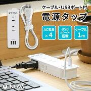 AC4口USBType-A1口Type-C1口ポート1mケーブル電源タップ
