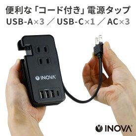 USB TypeC 電源タップ コンセント充電 USB充電 電源ケーブル タコ足コンセント タコ足配線 コンパクト 急速充電 イノバ