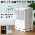 【60代女性】静音でおしゃれ!エアコン併用で涼しい冷風機は?