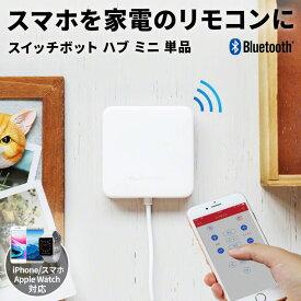スマートリモコン スマホ 遠隔操作 家電 スイッチボット ハブ ミニ SwitchBot Hub Mini アレクサ 対応 家電 エアコン リモコン 汎用 IoT iphone 操作 Alexa スマート家電 グーグルホーム Google Home Mini Amazon Echo echo dot echo show 5 おすすめ 送料無料