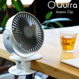 Qurra クルラ 送料無料 アネモ クリップ 卓上扇風機 扇風機