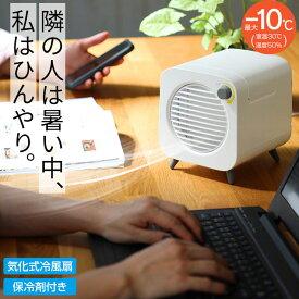 扇風機 卓上 冷風扇 卓上 ミスト 扇風機 冷風機 ミニ 静音 強力 USB ポータブルクーラー ポータブル エアコン 扇風器 冷風器 小型卓上 クーラー おすすめ 持ち運び エアコン 保冷剤 ミニクーラー ミストファン 気化式 蒸気 潤う 加湿