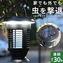 ランタン LED ソーラー 充電式 虫 対策 ライト キャンプ アウトドア 連続使用 30時間 おしゃれ 贈り物 ギフト アンテ…