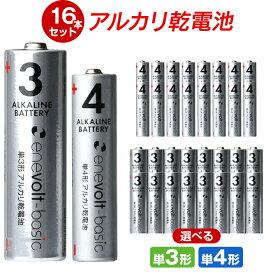 アルカリ乾電池 単3 単4 選べる 16本 単3電池 単4電池 アルカリ 単3乾電池 単4乾電池 アルカリ電池 電池 乾電池 セット 単三電池 単三 単3形 単4形 エネボルト Enevolt basic おすすめ