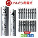 アルカリ乾電池 単3 単4 選べる 20本 単3電池 単4電池 アルカリ 単3乾電池 単4乾電池 アルカリ電池 電池 乾電池 セッ…