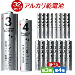 アルカリ乾電池単3単4選べる32本単3電池単4電池アルカリ単3乾電池単4乾電池アルカリ電池電池乾電池セット単三電池単三単3形単4形エネボルトEnevoltbasicおすすめ
