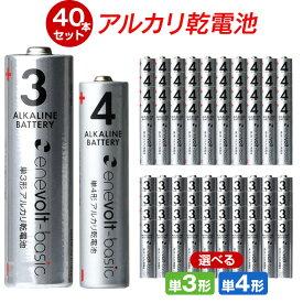 アルカリ乾電池 単3 単4 40本 セット 単3電池 単4電池 アルカリ 単3乾電池 単4乾電池 アルカリ電池 電池 乾電池 セット 単三電池 単三 単3形 単四電池 単四 単4形 アルカリ乾電池40本セット エネボルト Enevolt basic おすすめ