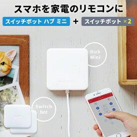 SwitchBot Hub Mini スイッチボット 2個セット アレクサ 対応 スイッチボット ハブ ミニ スマート家電リモコン エアコン シーリングライト リモコン 汎用 遠隔操作 グーグルホーム Alexa 家電コントローラー 家電リモコン スマートスイッチ スマート家電 おすすめ