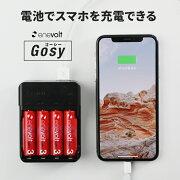 送料無料携帯用充電ケースゴーシー充電器モバイルバッテリー防災グッズ停電対策単3単4充電池
