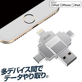 マルチ端子 USBメモリ microSD カードリーダー iPhone Android 兼用 128GB 64GB 32GB マイクロSD データ保存 データ移行 アイフォン アンドロイド スマートフォン iPad タブレット USBメモリー USB microUSB 変換 送料無料