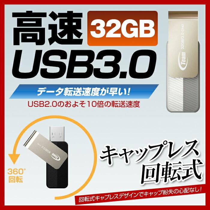 \クーポンで5%値引/USB3.0 USBメモリ 32GB TEAM チーム usb メモリ キャップを失くさない 回転式 USB メモリ 32gb TC143332GW01 【1年保証】シンプル おしゃれ コンパクト 人気 送料無料 usbメモリ フラッシュメモリー USBメモリー