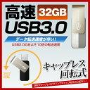 USB3.0 USBメモリ 32GB TEAM チーム usb メモリ キャップを失くさない 回転式 USB メモリ 32gb TC143332GW01 【1年保証】シンプル おしゃれ コンパクト 人