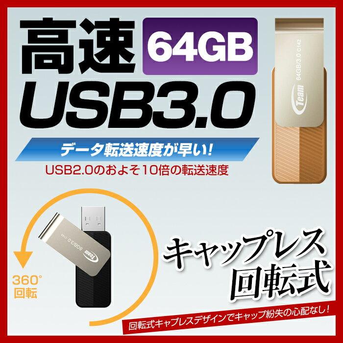 \クーポンで5%値引/送料無料 TEAM チーム USBメモリ 64GB USB3.0 回転式 TC143364GN01 フラッシュメモリー USBメモリー 【1年保証】