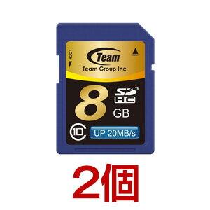 【お買得2個セット】【送料無料】SDカード 8GB class10 メモリーカード SDHCカード 10年保証付 TEAM チーム Up to 20MB SDHC TG008G0SD28K