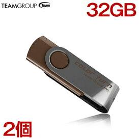 【お得な2個セット】USBメモリ 32GB TEAM チーム usb メモリ キャップを失くさない 回転式 USB メモリ 32gb TG032GE902CX 【1年保証】シンプル おしゃれ コンパクト 人気 送料無料 usbメモリ おすすめ