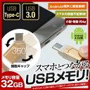 【送料無料】 USB Type-C TEAM チーム USBメモリ 32GB OTG対応 スマートフォン データ保存 バックアップ USB-C USB3.0 Android 4.1以上