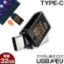 USBメモリ 32GB 送料無料 Type-C typec TEAM チーム usb メモリ キャップを失くさない 回転式 タイプc 対応 防水 防塵…