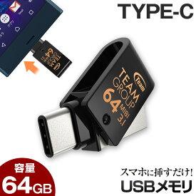 防水防塵耐衝撃 64GB タイプC 高速 USBメモリ キャップを失くさない 回転式 キャップレス TEAM usbメモリー usb 3.0 3.1 type-c typec 64 小型 64g 音楽 gb コンパクト スマホ対応 アンドロイド スマホ usbメモリ3.0 usb3.0 メモリー
