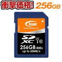 送料無料 TEAM チーム SDカード 256GB class10 UHS-1対応 高速転送 SDXC TSDXC256GUHS01 国際パッケージ版 激安大特価…