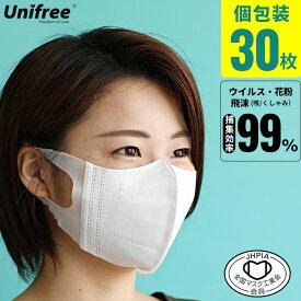 立体マスク 不織布 使い捨て マスク 30枚 個包装 女性用 不織布マスク 使い捨てマスク 耳が痛くならない 小さめ サイズ 幅広ゴム 耳 平ゴム 痛くない 息がしやすい 使い捨てマスク 全国マスク工業会 立体 白 大人 レギュラー フィルター 花粉 飛沫 衛生 大人用 快適 やわらか