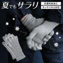 抗菌 手袋 メンズ 男性サイズ 防臭 薄手 伸縮 ウイルス対策 スマートフォン対応 スマホ 対応 吸水速乾 保温機能 日本製 ハンドメイド フリーサイズ SEK認証品