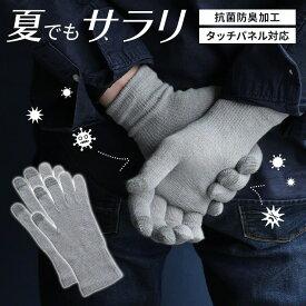 抗菌手袋 メンズ 男性サイズ 防臭 薄手 伸縮 ウイルス対策 スマホ対応 吸水速乾 断熱機能 日本製 ハンドメイド フリーサイズ SEK認証品