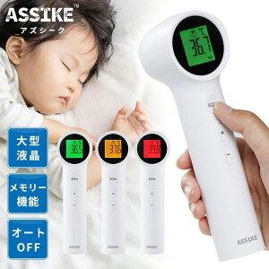 非接触温度計 高精度 赤外線温度計 1秒 測定 32回記録 ASSIKE アズシーク