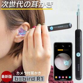 カメラ付き耳かき 耳かき カメラ 耳かき ライト スコープ おすすめ bebird イヤースコープ 耳掃除 iPhone 子供 USB カメラ付耳かき イヤークリーナー R1 アールワン LEDライト付き 極細レンズ 3.5mm 1080P HDカメラ 300万画素 充電式 BEBIRD R1 ビバード