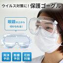 保護ゴーグル ウイルス ウイルス対策 曇らない オーバーグラス 花粉 眼鏡対応 花粉 眼鏡着用可 メガネ 飛沫 ウイルス …