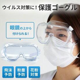 保護ゴーグル ウイルス ウイルス対策 曇らない オーバーグラス 花粉 眼鏡対応 花粉 眼鏡着用可 メガネ 飛沫 ウイルス メガネの上から 防塵 防じん 感染 ほこり 工場 送料無料 ゴーグル 粉塵 在宅