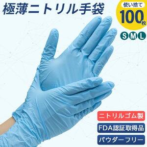 ニトリル手袋 ニトリル ゴム手袋 使い捨て ニトリルグローブ 100枚 ブルー パウダーフリー 粉なし 伸縮手袋 左右兼用手袋
