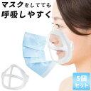 【5個セット】 マスクフレーム マスクインナー 夏用 インナーマスク 立体 3d 息がしやすい プラスチック マスク イン …