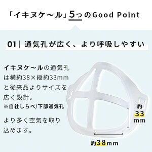 【5個セット】イキヌケールマスク補助フレームマスクインナーマスクスペース蒸れ防止メイク付着防止