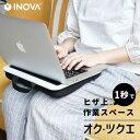 膝上テーブル ノートパソコン クッションテーブル PCデスク 軽量 小型 タブレット ス...