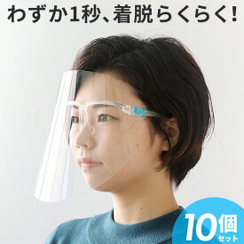 【10個セット】フェイスシールド メガネ型 眼鏡型 メガネタイプ 飛沫ガード 全面透明 軽量 フェイスガード ウイルス ウイルス対策 眼鏡対応 眼鏡着用可 飛沫 眼鏡の上から 男女兼用 送料無料 接客 大人用 着脱 らくらく 10 枚