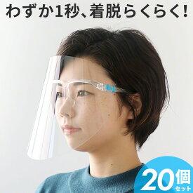 【20個セット】フェイスシールド メガネ型 眼鏡型 メガネタイプ 飛沫ガード 全面透明 軽量 フェイスガード ウイルス ウイルス対策 眼鏡対応 眼鏡着用可 飛沫 眼鏡の上から 男女兼用 送料無料 接客 大人用 着脱 らくらく 20 枚