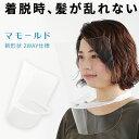 フェイスシールド 飛沫ガード フェイスガードマスク 首 かける 首掛け マモールド MAMORLD 全面透明 軽量 フェイスガ…