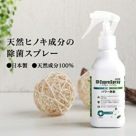 ヒノキスプレー 除菌 消臭 ウイルス対策 防臭 抗菌 掃除 除菌剤 ヒノキ成分 安心 100% 天然 日本製 おすすめ ミスト スプレー 空間除菌 衛生的 菌