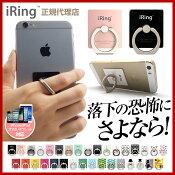 iRingアイリングBunkerRingバンカーリングiPhone5siPhone5cスマホiPadmininexus7タブレットスマホリング落下防止リングスタンド車載ホルダー車載スタンド
