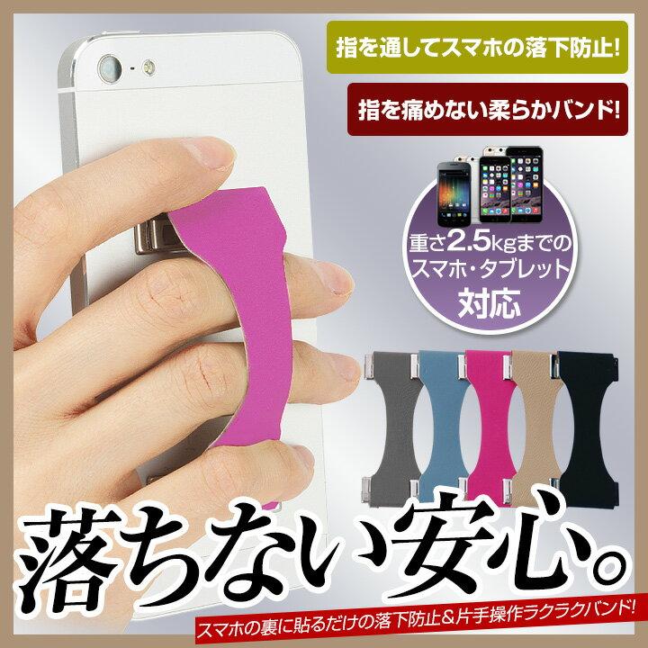 スマベルト【送料無料】iPhone スマホ タブレットの背面に貼る落下防止バンド バンカーリング SMA-BELT 片手操作も安心して行えます 極薄2.8mm iPhone スマートフォン iPhone7