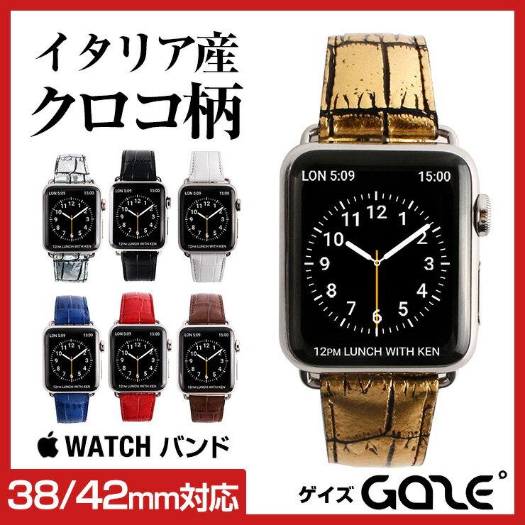送料無料 GAZE ゲイズ クロコ型押し スマートウォッチ バンド Apple Watch バンド アップルウォッチ ベルト 本革 牛革 腕時計用ベルト 替えベルト