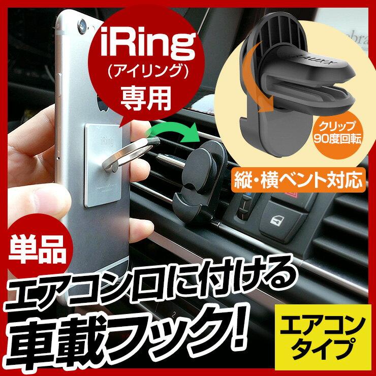 アイリング 正規品 専用 エアコン口に取り付けできる 車載ホルダー 単品販売iPhone8 スマホ アンドロイド iPhone7 アイフォン8 スマホスタンド iRing 車載スタンド フック カーナビ オーディオ カー用品